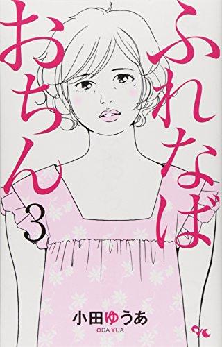 ふれなばおちん 3 (オフィスユーコミックス)の詳細を見る
