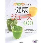 3つの野菜・果物でできる健康ジュース400 (実用BEST BOOKS)