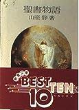 聖書物語 (現代教養文庫)