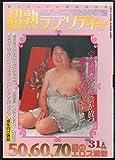 超熟ラプソディー vol.6 2001年03月号 (熟女秘宝館 2001年3月号増刊)