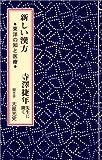 新しい漢方―東洋の知と医療 寺澤捷年先生に聞く
