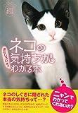 ネコの気持ちがおもしろいほどわかる本 (扶桑社文庫 ね 1-1)