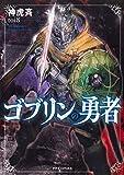 ゴブリンの勇者 (ドラゴンノベルス)