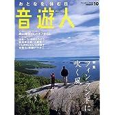 音遊人 (みゅーじん) 2006年 10月号 [雑誌]