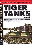 ティーガー重戦車 part 1 (MILITARY COLLECTION 3)