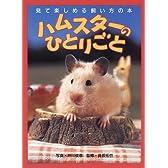 ハムスターのひとりごと―見て楽しめる飼い方の本