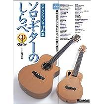 ソロギターのしらべ スタジオジブリ作品集  風の谷のナウシカからハウルの動く城まで(CD付)