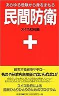 原書房編集部 (翻訳)(179)新品: ¥ 1,620ポイント:49pt (3%)22点の新品/中古品を見る:¥ 1,300より