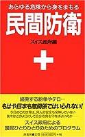 原書房編集部 (翻訳)(179)新品: ¥ 1,620ポイント:49pt (3%)21点の新品/中古品を見る:¥ 1,363より