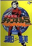未来冒険チャンネル5 3 (アニメージュコミックス)