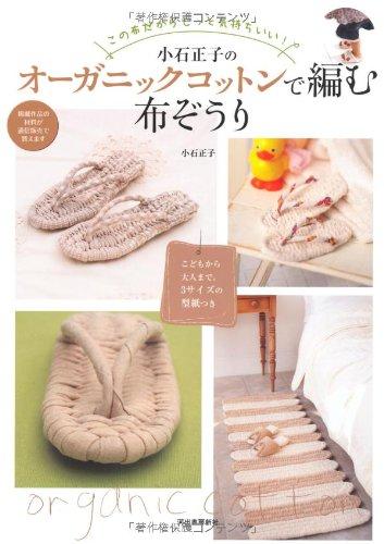 小石正子のオーガニックコットンで編む布ぞうり―この布だからもっと気持ちいい!