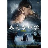 みえない雲 [DVD]