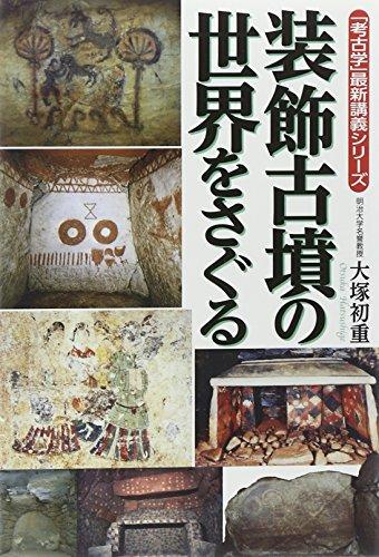 「考古学」最新講義シリーズ 装飾古墳の世界をさぐるの詳細を見る