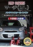 日産 マーチ(K13/NK13) メンテナンスオールインワンDVD Vol.1