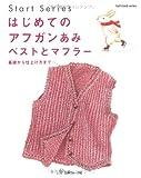 はじめてのアフガンあみベストとマフラー―基礎から仕上げ方まで…。 (Let's knit series―Start series)