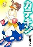 カテキン(5) (ヤングマガジンコミックス)