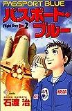 パスポート・ブルー―Flight day (2) (少年サンデーコミックス)