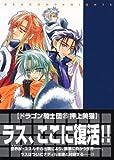 ドラゴン騎士団 (25) (ウィングス・コミックス)