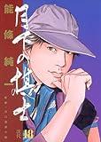 月下の棋士(18) (ビッグコミックス)