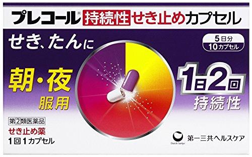 (医薬品画像)プレコール持続性せき止めカプセル