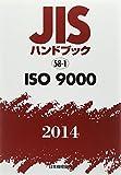 JISハンドブック〈2014 58‐1〉ISO9000