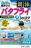 DVDで差がつく! 競泳 バタフライ タイムを縮める50のコツ (コツがわかる本)