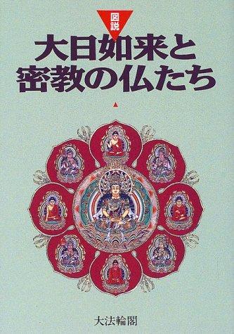 図説 大日如来と密教の仏たち