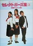 セレクトポーズ集〈2〉制服のふたり篇 (Select Pose Collection)