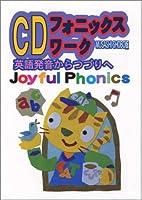 CDフォニックスワーク―英語発音からつづりへ (CDブック)