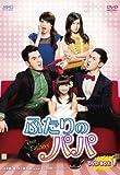 ふたりのパパ DVD-BOX1[DVD]