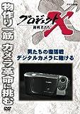 プロジェクトX 挑戦者たち 男たちの復活戦 デジタルカメラに賭ける [DVD]