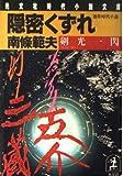 隠密くずれ―剣光一閃 (光文社時代小説文庫)