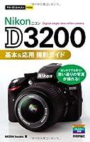 今すぐ使えるかんたんmini NikonD3200基本&応用 撮影ガイド