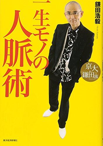 京大・鎌田流 一生モノの人脈術の詳細を見る