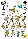 黄金の騎士団(下) (講談社文庫)