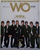 WO ウィークリーオリコン 2004 年 05 月 24 日号 (通巻 1245 号) NEWS メジャーデビュー We are music lovers!