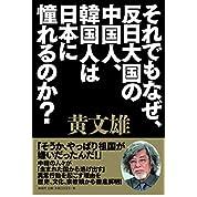 それでもなぜ、反日大国の中国人、韓国人は日本に憧れるのか?