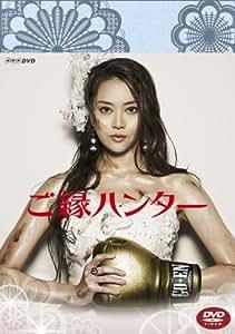 ご縁ハンター [DVD]