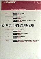 ビキニ事件の現代史 (年報・日本現代史)