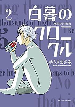 [ゆうきまさみ]の白暮のクロニクル(2) (ビッグコミックス)