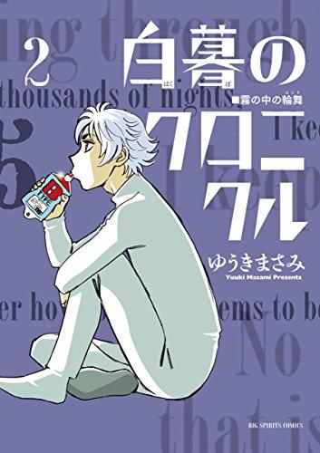 白暮のクロニクル(2) (ビッグコミックス)の詳細を見る