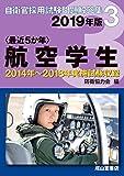 航空学生 2019年版【2014〜2018年実施問題収録】〈最近5か年〉自衛官採用試験問題解答集3