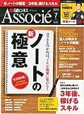日経ビジネス Associe (アソシエ) 2013年 07月号 [雑誌]