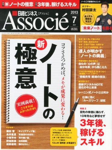 日経ビジネス Associe (アソシエ) 2013年 07月号 [雑誌]の詳細を見る