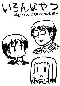 いろんなやつ (BOOK☆WALKER セレクト)