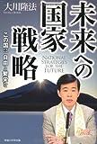 未来への国家戦略―この国に自由と繁栄を (OR books)
