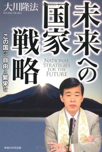 未来への国家戦略―この国に自由と繁栄を (OR books)の詳細を見る