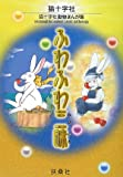 ふわふわ三昧 猫十字社動物まんが集 / 猫十字社 のシリーズ情報を見る