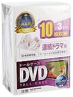 サンワサプライ DVDトールケース 10枚収納×3 ホワイト DVD-TW10-03W