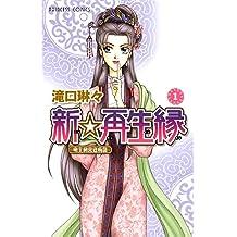 新☆再生縁-明王朝宮廷物語- 1 (プリンセス・コミックス)